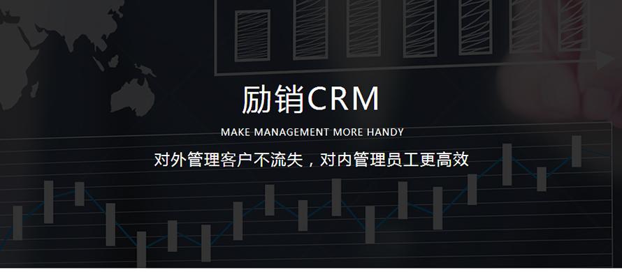 励销CRM_01.jpg