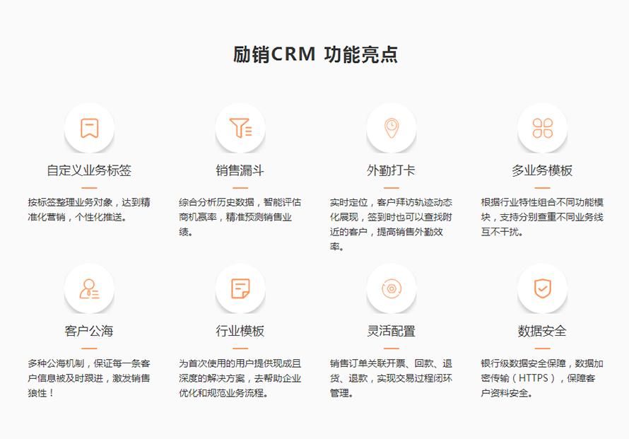 励销CRM_07.jpg