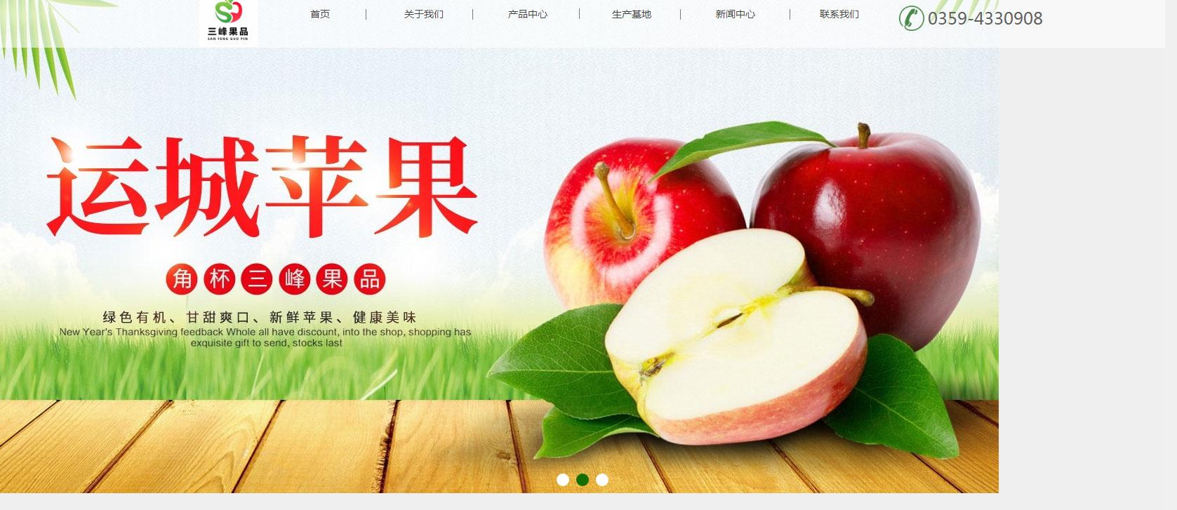 运城苹果商城_01.jpg