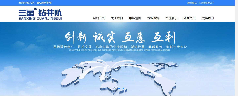 西安市长安区三鑫钻井队,西安打井队,陕西钻井_01.jpg