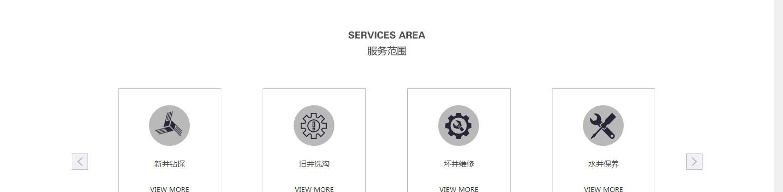 西安市长安区三鑫钻井队,西安打井队,陕西钻井_02.jpg