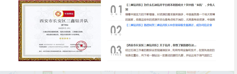 西安市长安区三鑫钻井队,西安打井队,陕西钻井_06.jpg