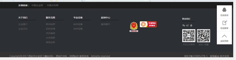 西安市长安区三鑫钻井队,西安打井队,陕西钻井_08.jpg