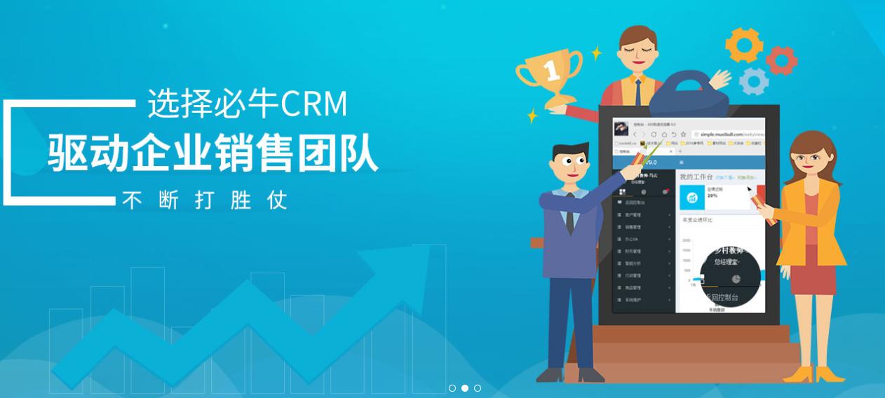 必牛CRM-1.png