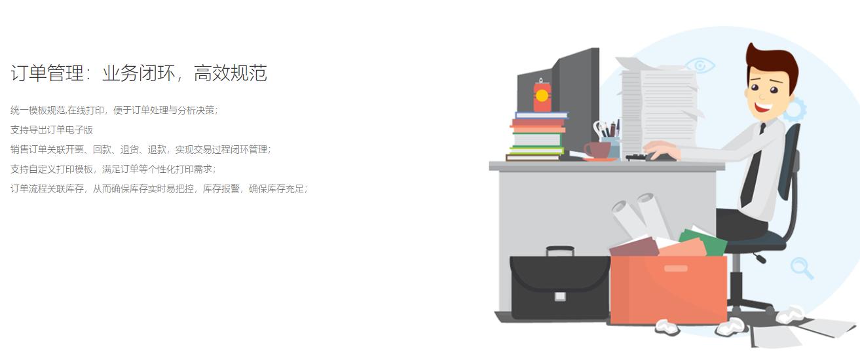 必牛CRM-6.png
