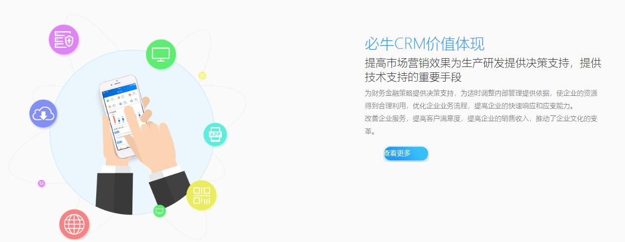 必牛CRM-11.png