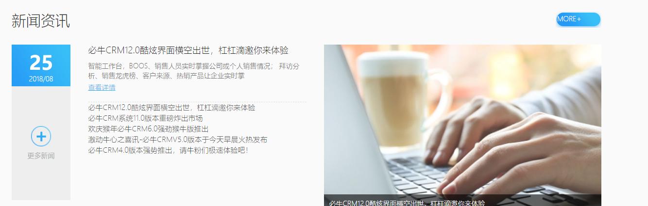 必牛CRM-12.png