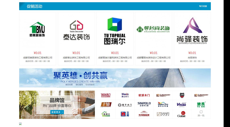 中国建设云商_02.jpg