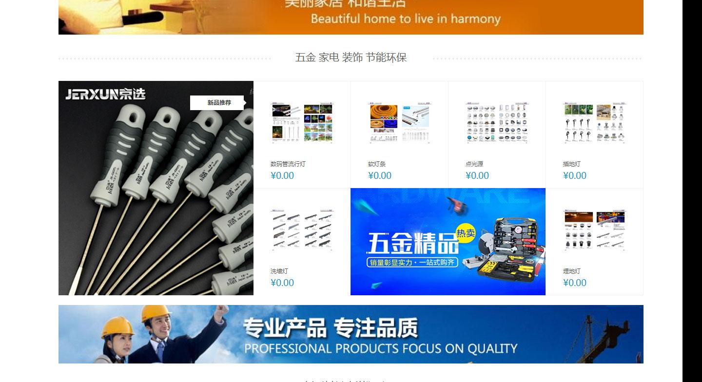 中国建设云商_04.jpg
