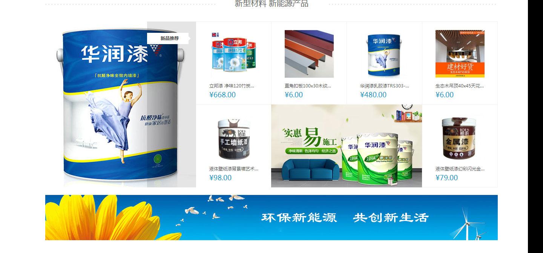 中国建设云商_05.jpg