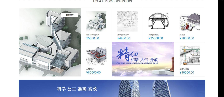 中国建设云商_08.jpg