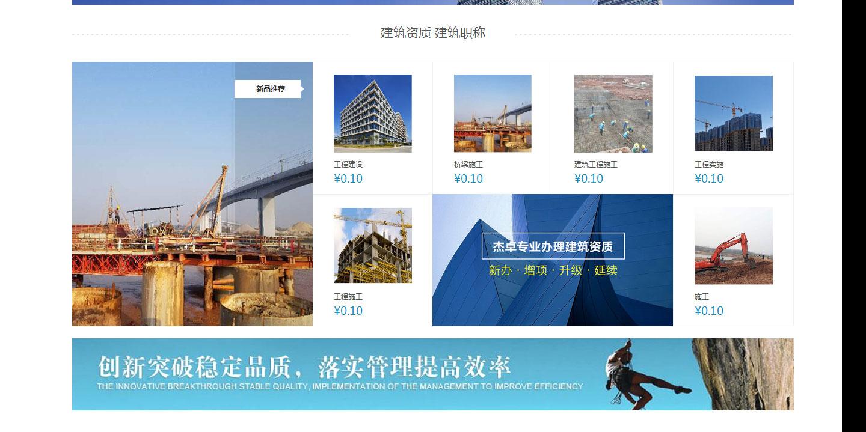 中国建设云商_09.jpg