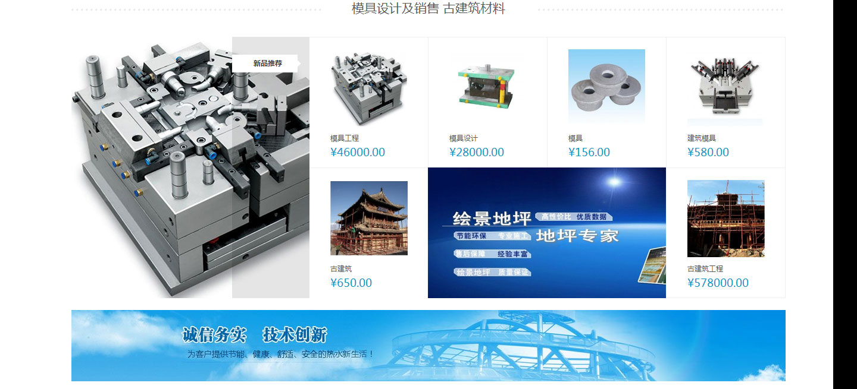 中国建设云商_11.jpg