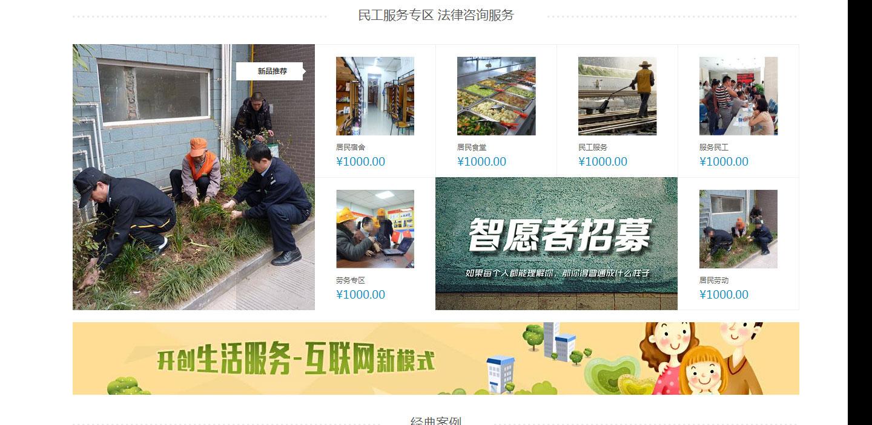 中国建设云商_14.jpg