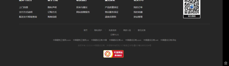 中国建设云商_17.jpg