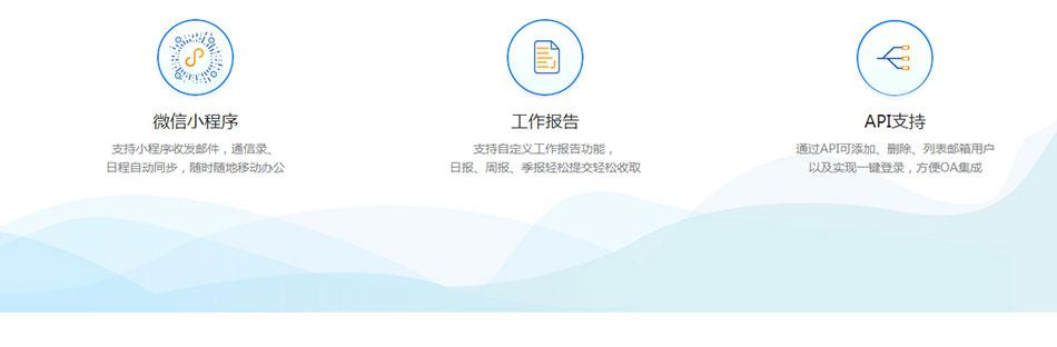 万商云集企业邮箱_02.jpg