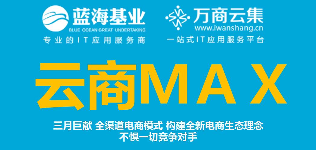 云商MAX-1-4.png