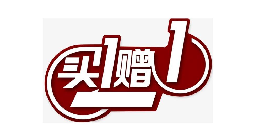 贵州省仁怀市金汇源酒业有限公司买一送一活动