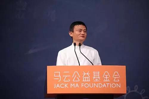 马云公益基金会