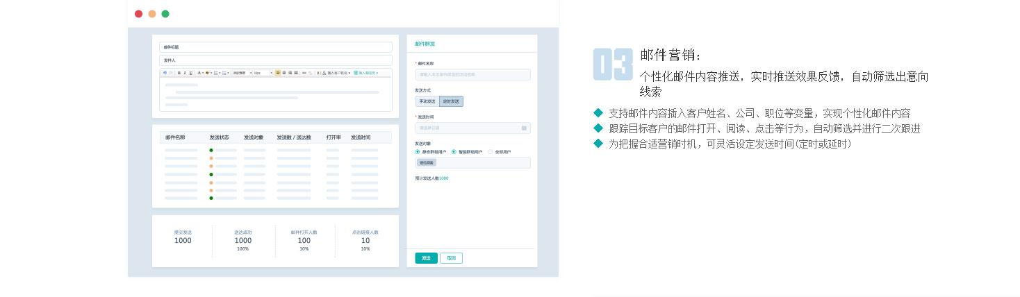 客户管理系统(CRM)---集客分享-营销与销售管理一体化平台_07.jpg