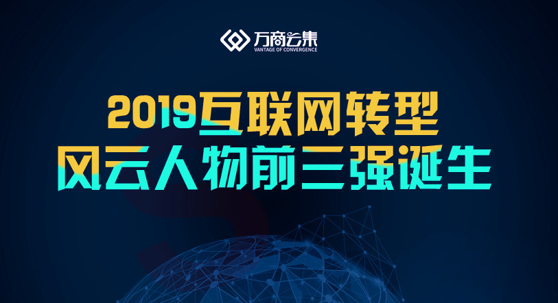 2019互联网转型风云人物人气3强荣耀诞生!