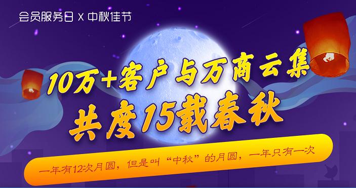 三重好礼│10万+客户与万商云集共度佳节