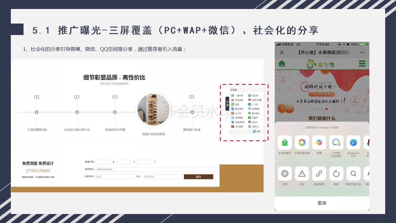 20190916智网-发布会_17.png