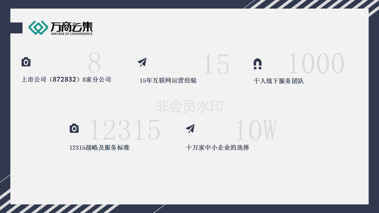 20190916智网-发布会_41.png