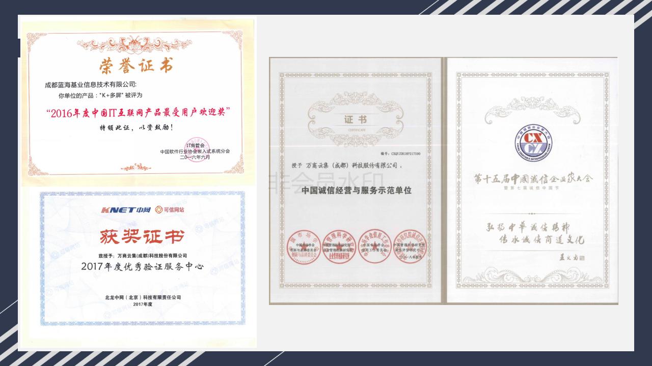 20190916智网-发布会_45.png