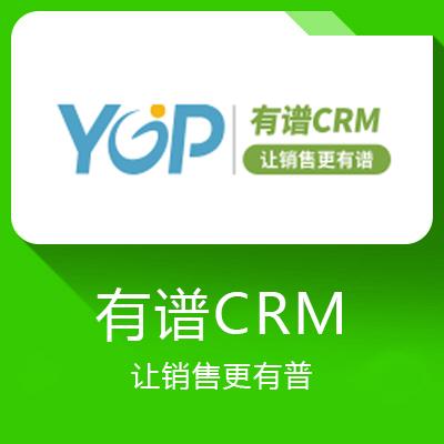 有谱CRM-让销售更有谱