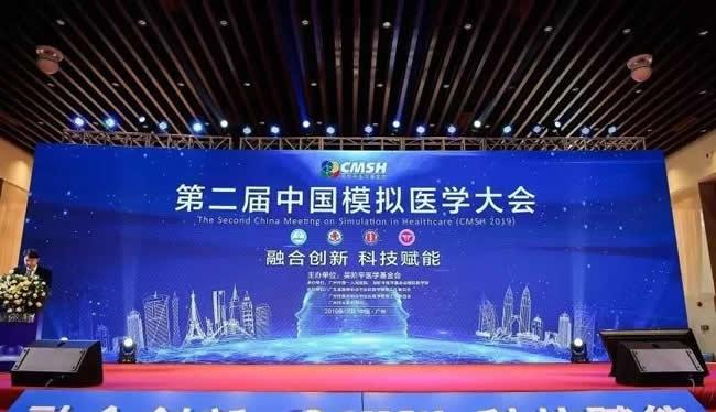 第二届中国模拟医学大会