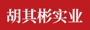 西藏胡其彬实业有限公司