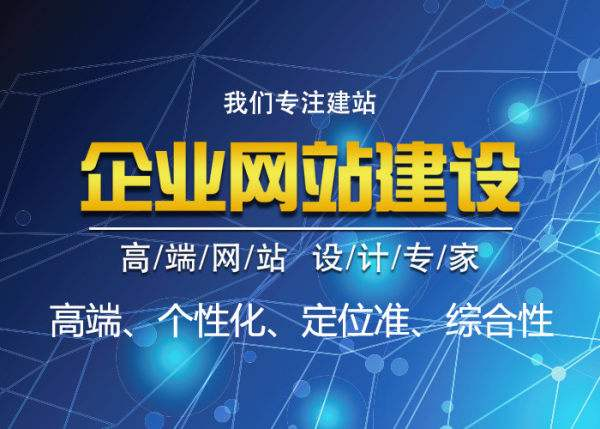 万商云集建设高端企业网站