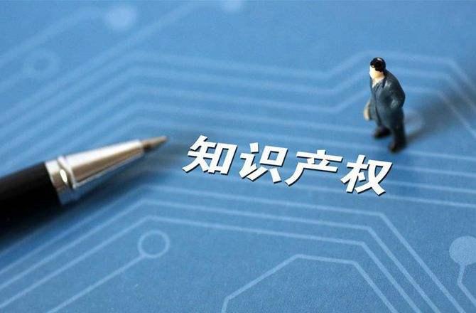 电商领域知识产权保护