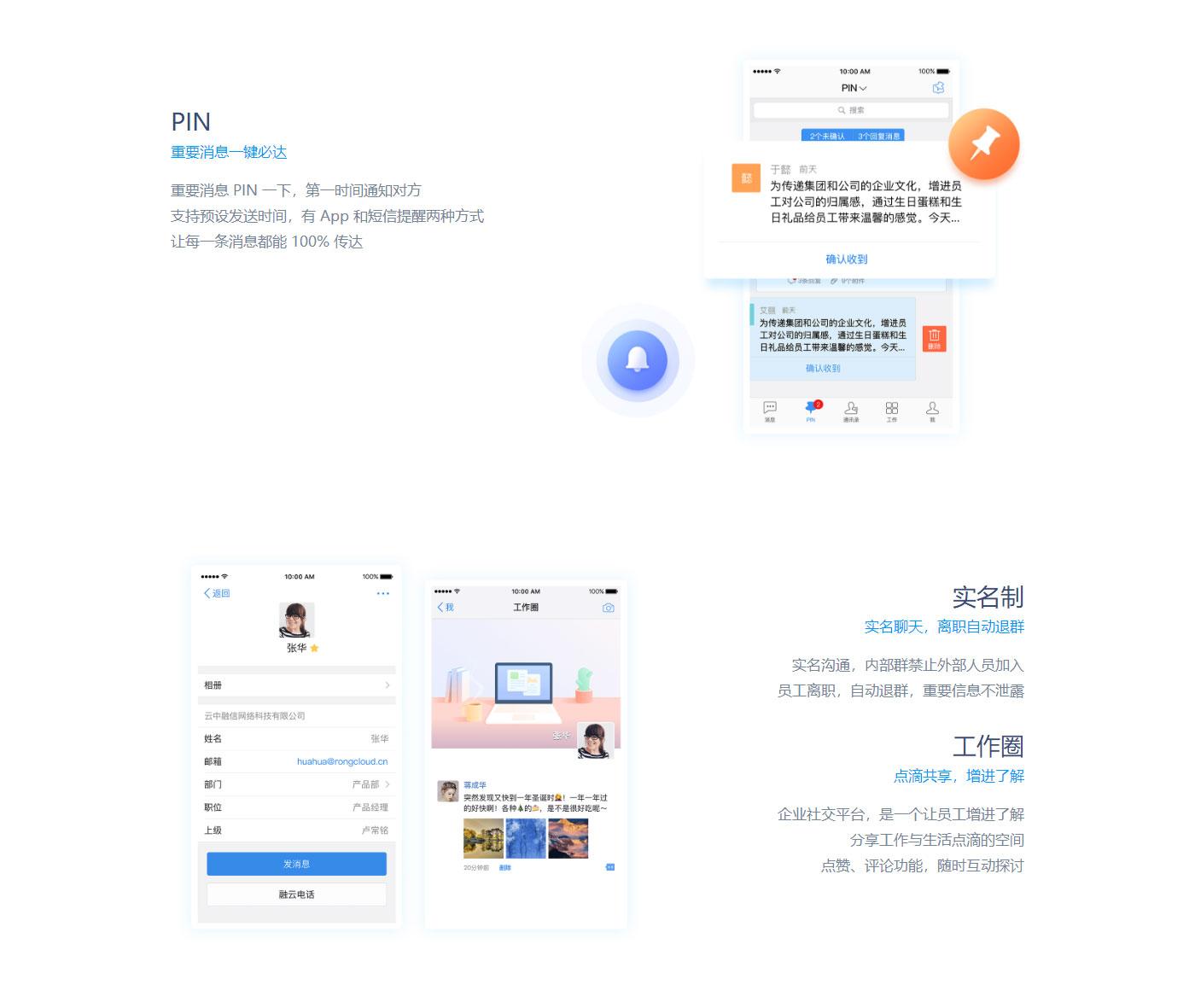 融云企业通信解决方案_03.jpg