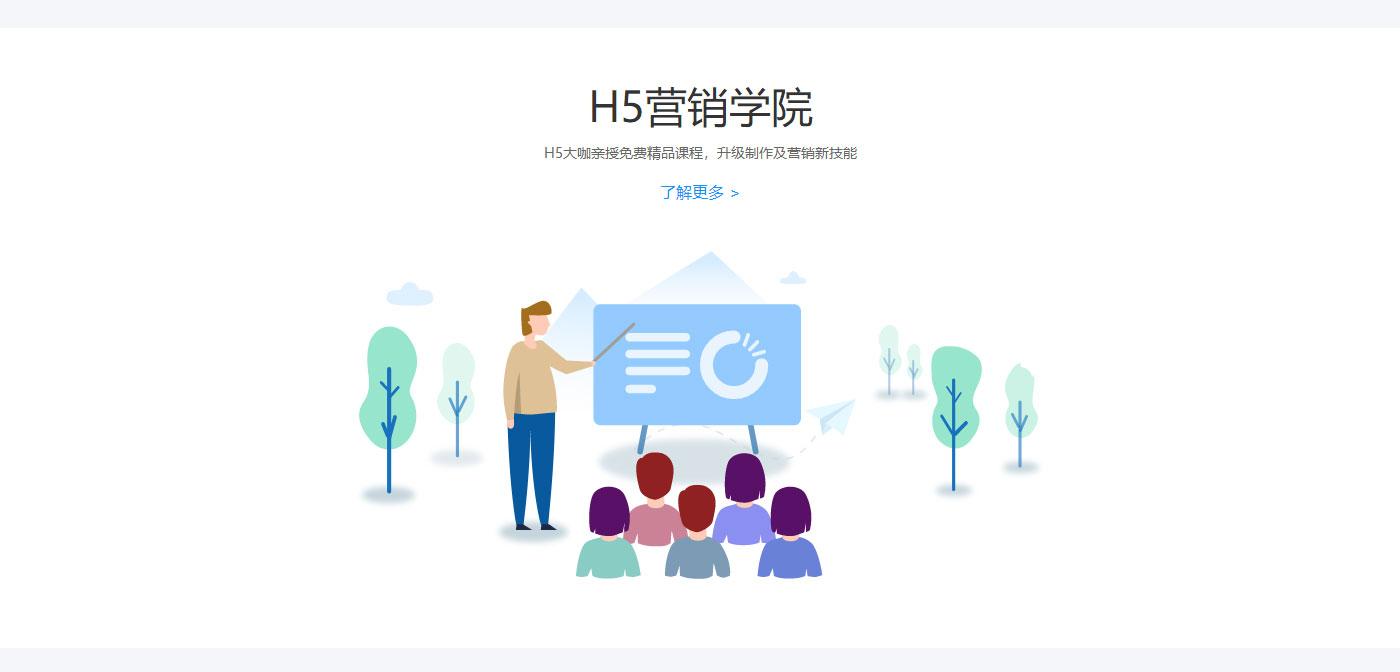 H5制作_07.jpg