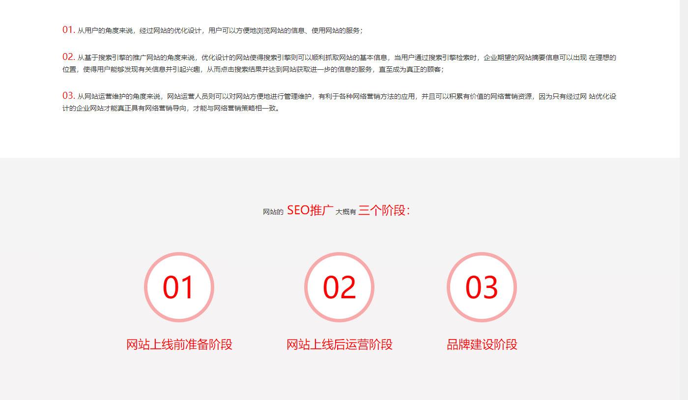 网站优化_02.jpg