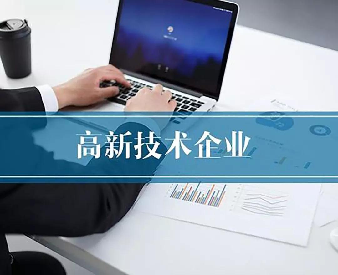 官宣:万商云集被正式授予高新技术证书