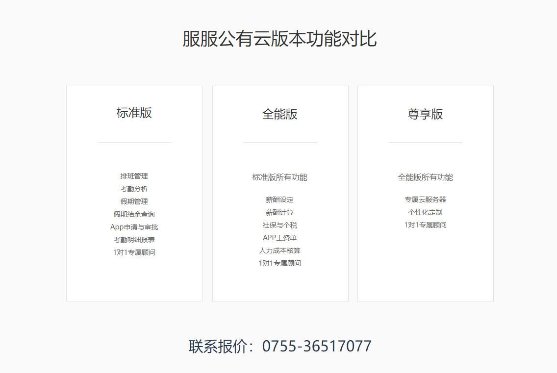 服服,企业HR云平台_03.jpg