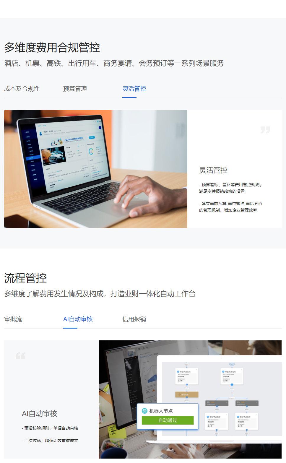 汇联易_04.jpg