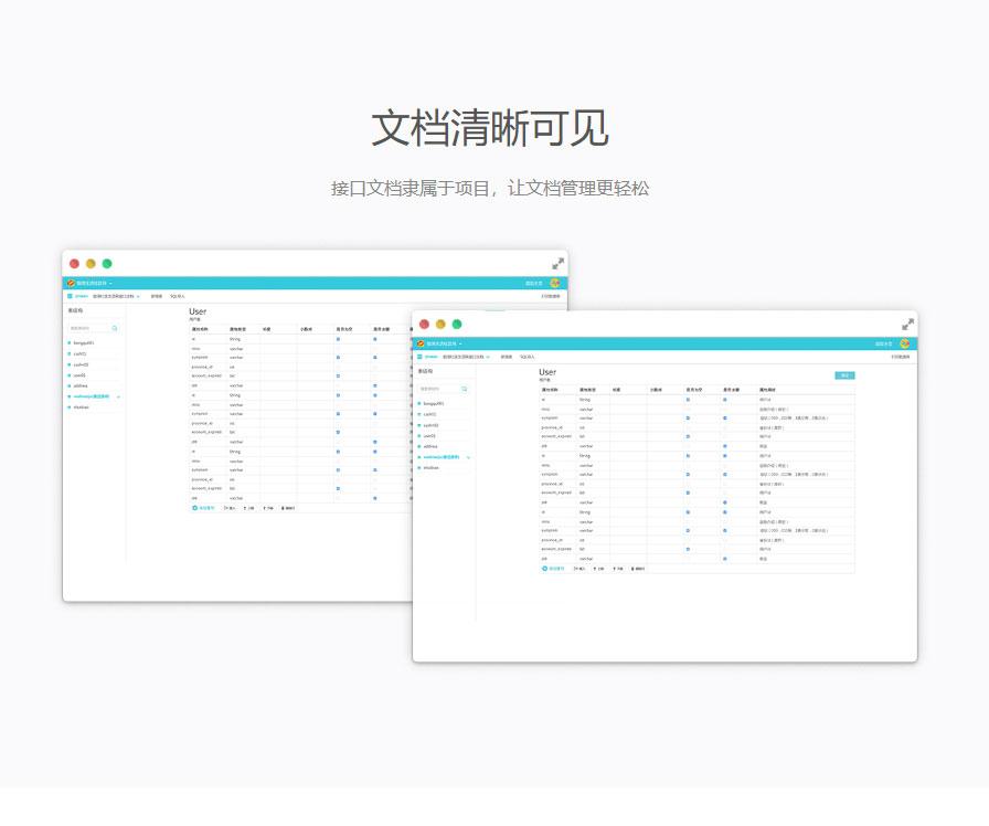 EasyAPI文档管理_02.jpg