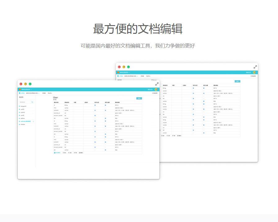 EasyAPI文档管理_03.jpg