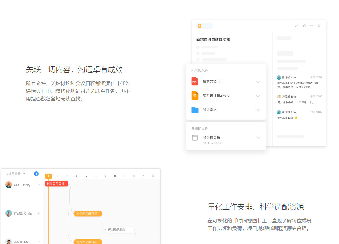 Teambition-·-跨团队项目协作平台_02.jpg