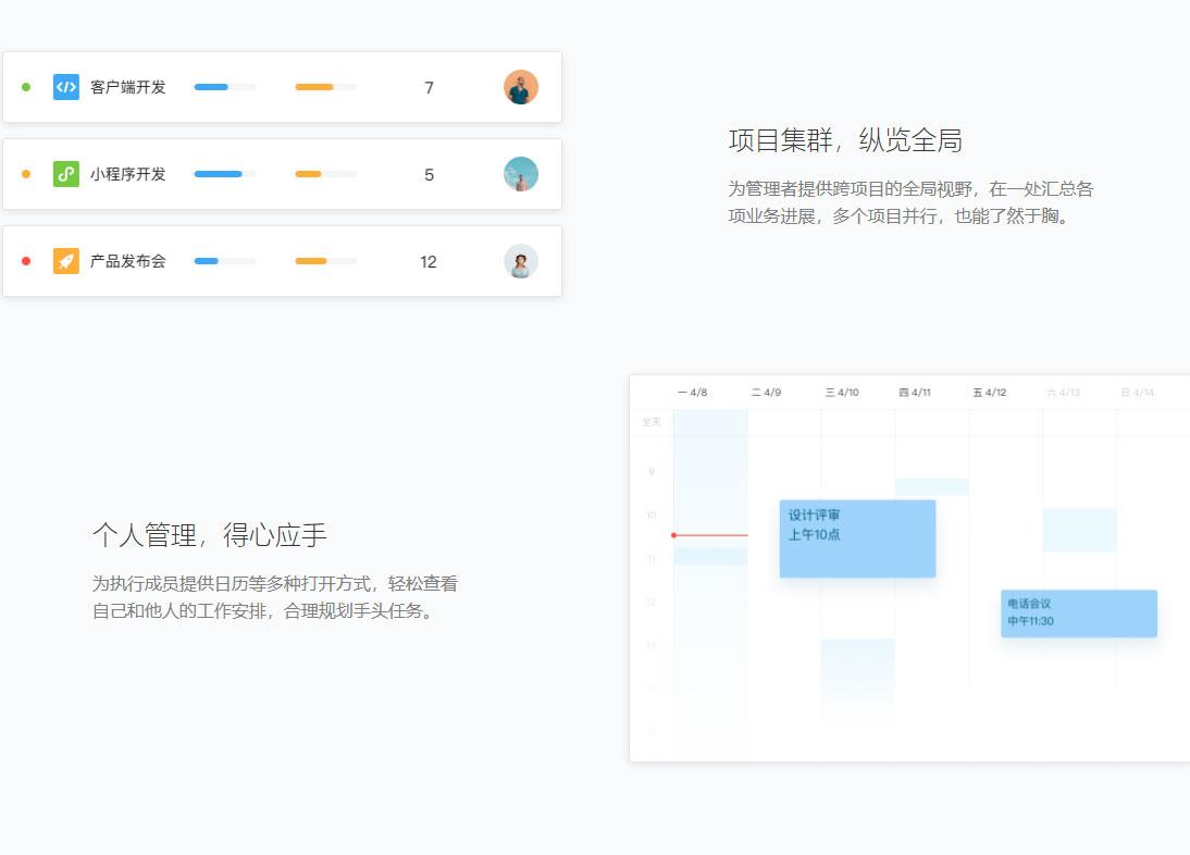 Teambition-·-跨团队项目协作平台_04.jpg