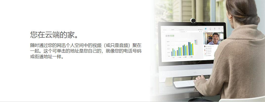 思科网迅Meeting-Center_02.jpg