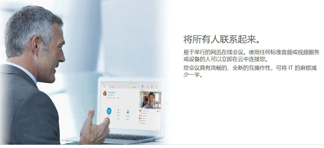 思科网迅Meeting-Center_03.jpg