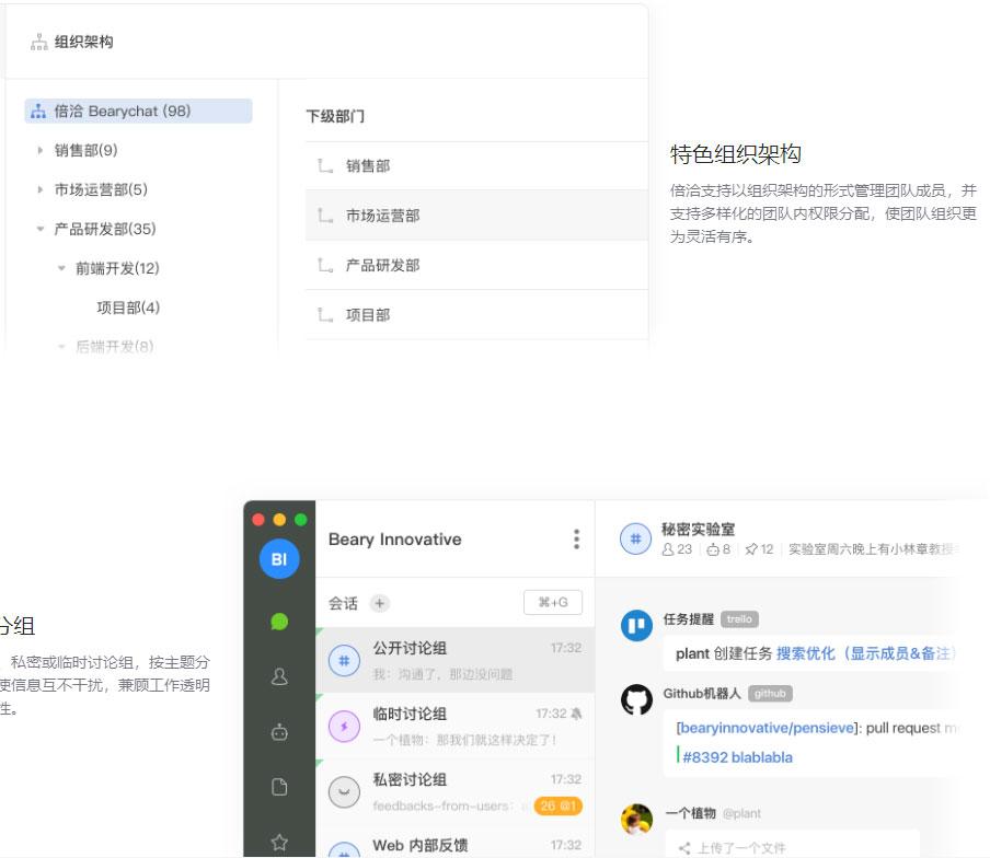 倍洽(BearyChat)_04.jpg