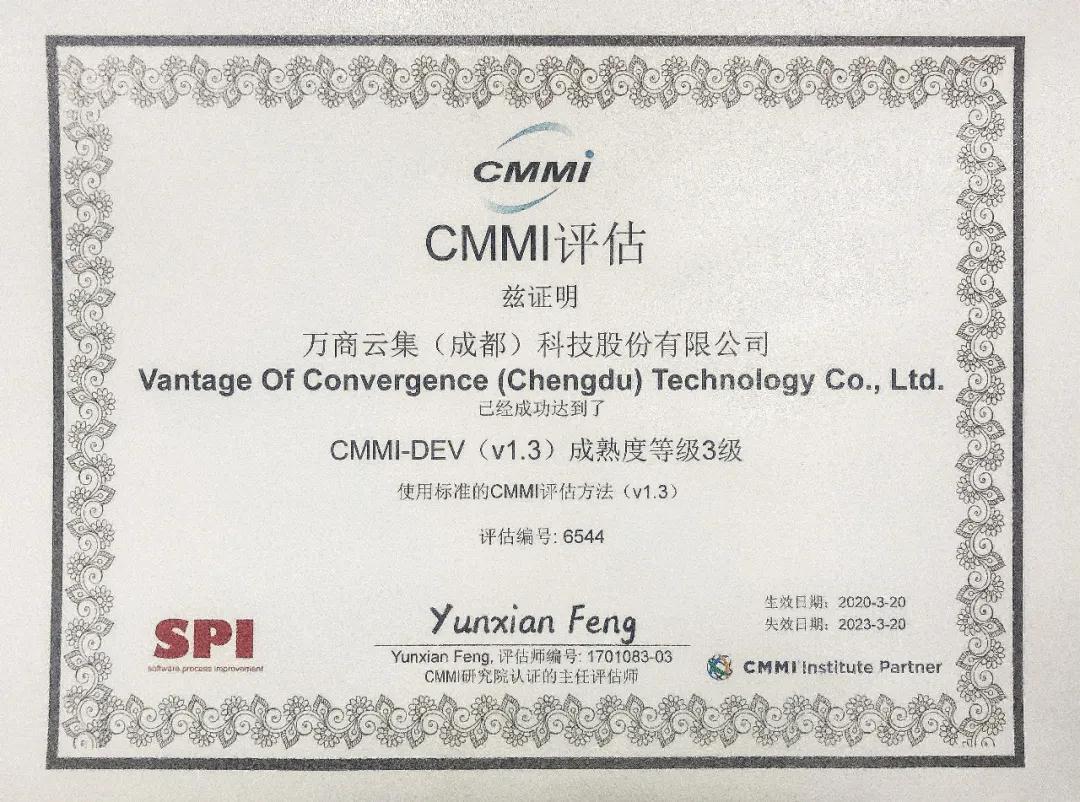 万商云集通过CMMI 3级认证,研发管理能力获国际认可