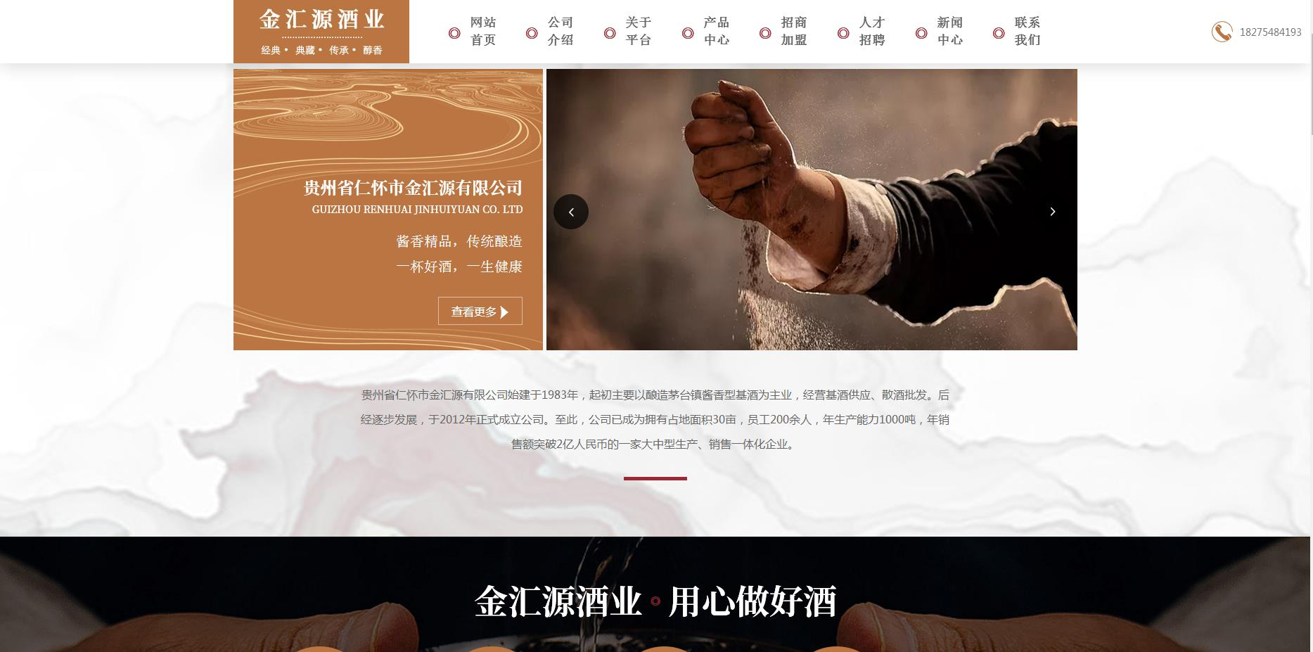贵州省仁怀市汇源酒业销售有限公司