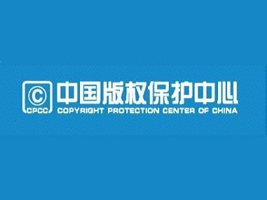 关于中国国家版权登记中心的信息及相关服务介绍